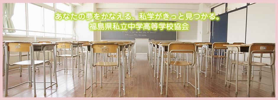 福島県私立中学高等学校協会公式ホームページ